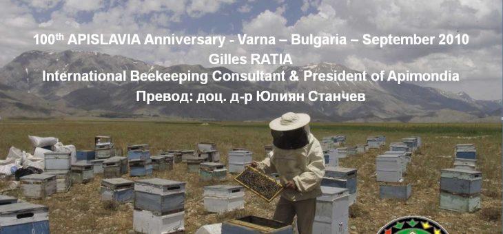 """Презентация от лекцията """"Възможни фактори за изчезване на пчелите"""""""